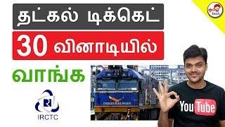 How to Book Confirmed Tatkal Ticket in 30 Sec - தட்கல் டிக்கெட் புக் செய்ய | Tamil Tech