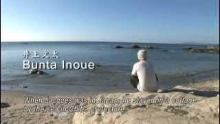 画家・井上文太の絵画作品「33 - Blue Ocean - Indigo Blue」のメイキング映像と作家紹介。「33 - Blue Ocean - Indigo Blue」は、妙光寺の襖絵やNHK連続人形活劇「新・ ...
