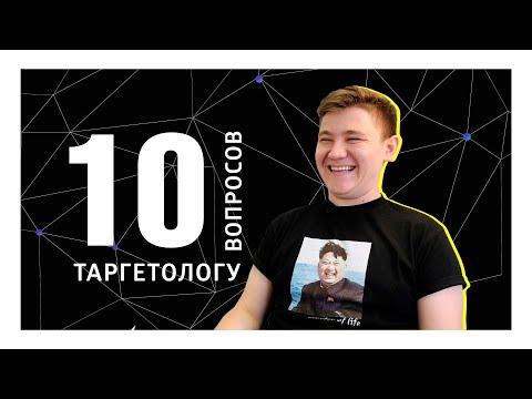 10 вопросов таргетологу