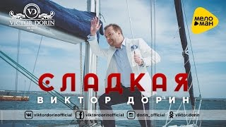 Виктор Дорин  -  Сладкая [Новые клипы 2016]