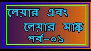 Adobe photoshop bangla tutorial for beginners(LAYER AND MASK-১)-২৭ লেয়ার এবং লেয়ার মাস্ক ব্যবহার