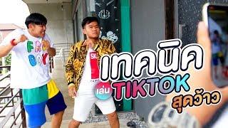 เทคนิคเล่น TikTok สุดว้าว!!! - Bie The Ska