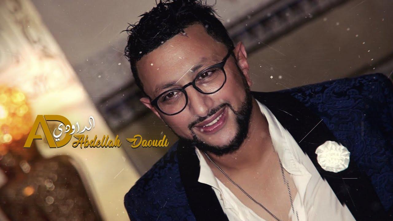 اخترنا لكم الاروع -- ABDELLAH DAOUDI   -- عندليب الطرب الشعبي المغربي