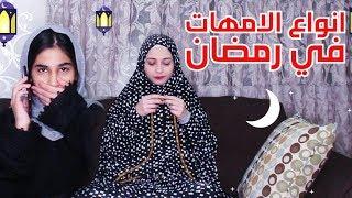 انواع الأمهات في رمضان  Mothers in ramadan l