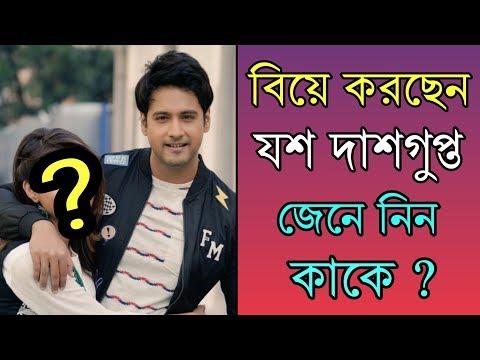 আপনি কি জানেন? কাকে বিয়ে করছেন যশ দাশ গুপ্ত ? Actor Yash Dasgupta