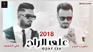 نصرت البدر و علي الحميد - على الراح | Ali Alhamed - Nasrat Albader - Ala Alrah