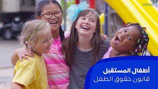 Arabic - Children of Tomorrow - Child Rights Law