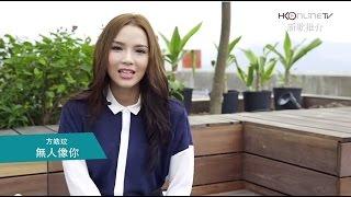 HKonlineTV - 新歌推介 : 無人像你 – 方皓玟 Charmaine Fong