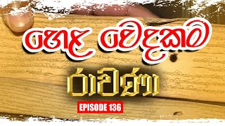 RAVANA | Episode 136 | 28 – 01 – 2021 | SIYATHA TV Thumbnail