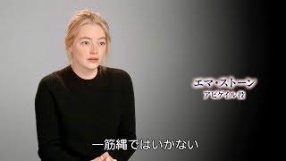 エマ・ストーン「誰もが欠点だらけで滑稽だけど、一筋縄ではいかない」/映画『女王陛下のお気に入り』特別映像