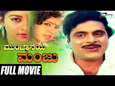 Munjaneya Manju | Ambarish | Sudharani | Kannada Full HD Movie  | Romantic Movie