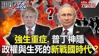 【關鍵時刻】20200407 完整版 疫情下政權與生死的「新戰國時代」 安倍宣布日本七都府縣進入緊急狀態|劉寶傑