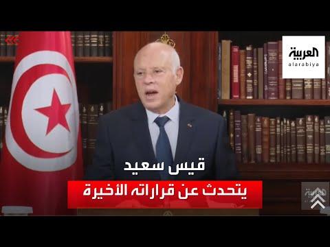 الرئيس التونسي: أبلغت مسبقا الغنوشي بنيتي استخدام حقي الدستوري  - نشر قبل 4 ساعة