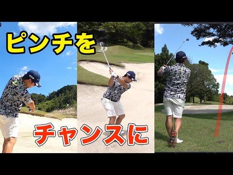 【レッスン】ピンチをチャンスに変える方法5選【オシャンティーゴルフ】