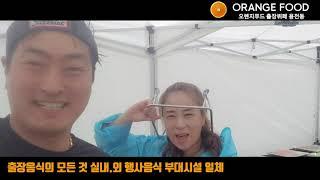 오렌지푸드 출장뷔페