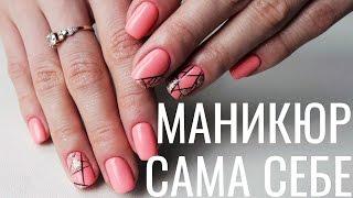 МОЙ МАНИКЮР как сделать себе ГЕОМЕТРИЧЕСКИЙ ДИЗАЙН НОГТЕЙ Anastasia Burda