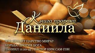 02 02 2021 Даниил 11 20 45 Что делает царство мира Борьба против Бога