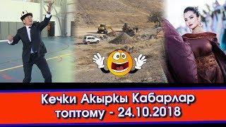 Кечки жанылыктар  Ош аэропортуна КАПА болгон Ырчы Айпери Кубик кызы  Акыркы Кабарлар