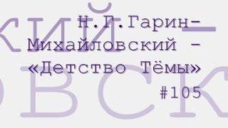 Н.Г.Гарин-Михайловский - «Детство Тёмы» радиоспектакль слушать онлайн