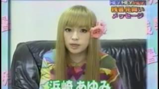 [고전 영상] [일본음악] Hamasaki Ayumi - HEY3 Talk Part 2000.08.21