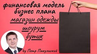 Бизнес план магазина одежды / бутика / шоу рума.