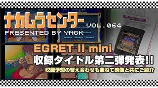 ナカムラセンター Vol 064【EGRET II mini 収録タイトル第二弾発表!!】