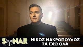 Νίκος Μακρόπουλος - Τα έχω όλα -