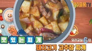 [연수종합TV] 요리교실 6탄! 돼지고기 고추장찌개 만…