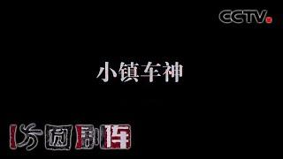 《方圆剧阵》 20200630 小镇车神(大屏版)  CCTV社会与法