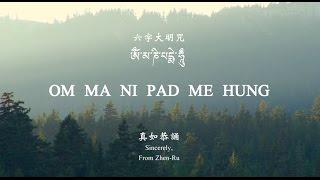 《 六字大明咒 _ 真如恭誦 》 thumbnail