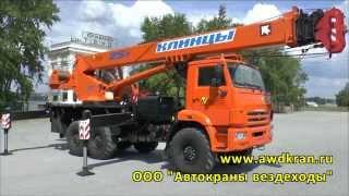 Клинцы КС-55713-5К-3 - что же это за кран??(Фото и описание - на нашем сайте http://www.awdkran.ru/autocrane_catalog/autocrane_kamaz_25_ks_55713_5k_3/ Компания