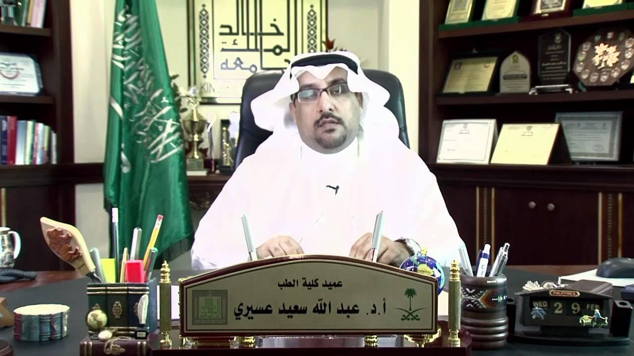 التعلم الإلكتروني بجامعة الملك خالد من منظور كلية الطب Youtube