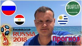 РОССИЯ - САУДОВСКАЯ АРАВИЯ | ПРОГНОЗ НА ЧЕМПИОНАТ МИРА 2018 | Ставки на спорт | прогноз на футбол |