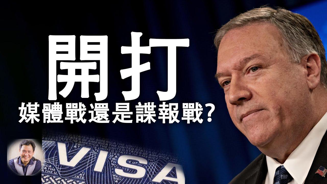 簽證到期,美將驅逐中共記者;胡錫進稱報復駐香港的美國記者;新華社實質是間諜中心和戰鬥單位(江峰漫談20200804第217期)