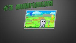 Game Maker Studio - Продвинутый платформер - Урок #3 - Анимация
