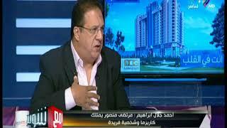 شوبير لـ أحمد جلال هل معقول مجلس ادارة يجتمع 3 صباحا
