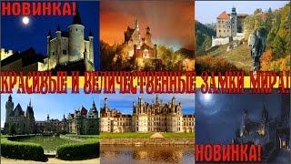 Интересные факты о замках! Красивые и величественные замки мира! НОВИНКА!
