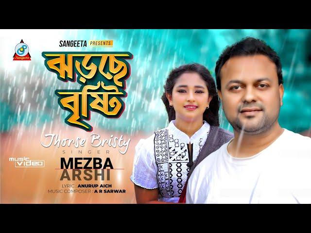Jhorse Bristy | ঝড়ছে বৃষ্টি | Mezba | Arshi | New Music Video 2020