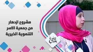 رؤى عبد السلام ووردة المطور - مشروع ازدهار من جمعية الاسر التنموية الخيرية
