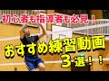 初心者から指導者まで!おススメ練習動画3選!!