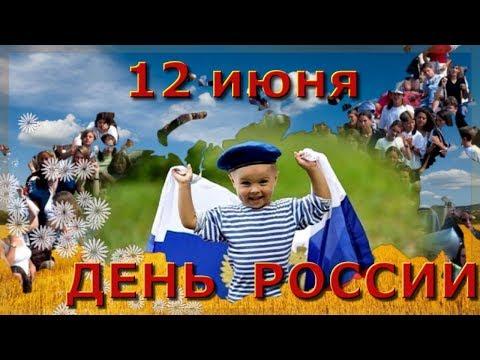 День России 12 июня Это ты Родина моя! С праздником, дорогие россияне!