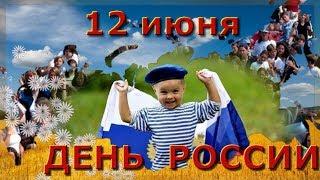 ПОЗДРАВЛЕНИЕ С ДНЕМ РОССИИ!  12 Июня   День России 2017