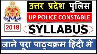 UP POlice Constable 2018 |  Full Syllabus (जाने पूरा पाठ्यक्रम हिंदी में )