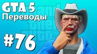 GTA 5 Online Смешные моменты (перевод) #76 - Титаны 3D, Мото-испытание, Танковое родео