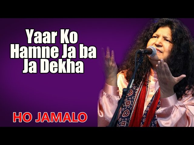 Yaar Ko Hamne Ja ba Ja Dekha | Abida Parveen | ( Album: Ho Jamalo )