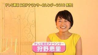 「テレビ東京女性アナウンサーカレンダー2016」発売! ご購入は、テレ東...