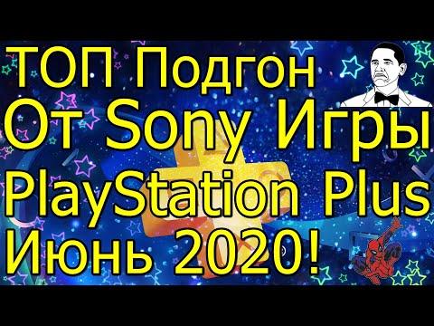 ТОП Раздача от Sony Игры PS Plus Июнь 2020 Spider Man?