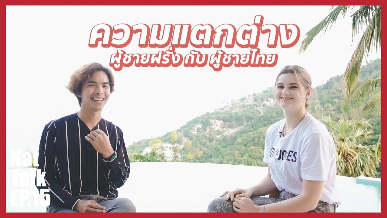 ผู้ชายฝรั่ง vs. ผู้ชายไทย ในสายตาสาวฝรั่งพูดไทย   นัดคุย EP.15 Nat Talk with Chloe Starquinn
