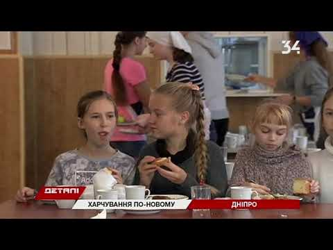 34 телеканал: Ризотто вместо каш: технологи объяснили, почему подорожало питание в детсадах Днепра