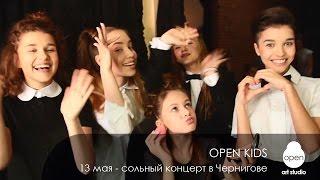 13 мая - сольный концерт Open Kids в Чернигове - Open Art Studio